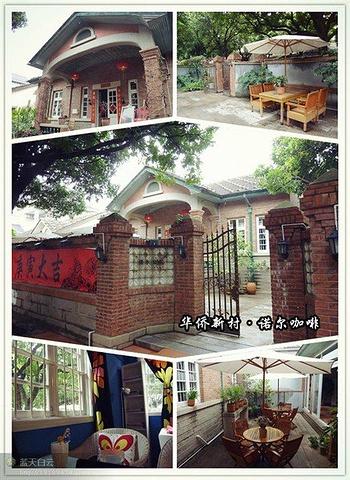 华侨新村是中国首个归侨别墅区,绿荫浓浓,虫鸣鸟叫,庭院花开.