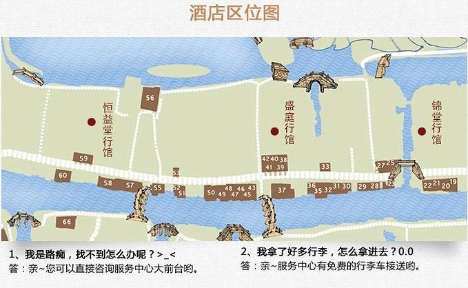 这次选择入住了乌镇行馆:『锦堂行馆』 锦堂行馆于美丽的西栅景区图片