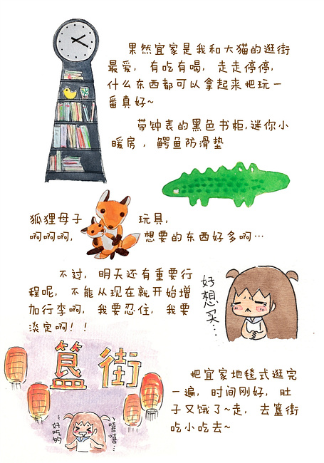 斯里兰卡旅行日记北京篇图片