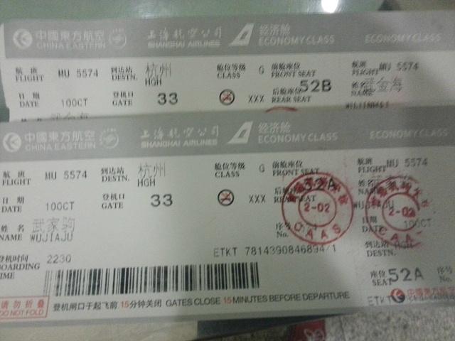 北京到长春有动车吗_北京到杭州机票  哈尔滨到杭州的机票