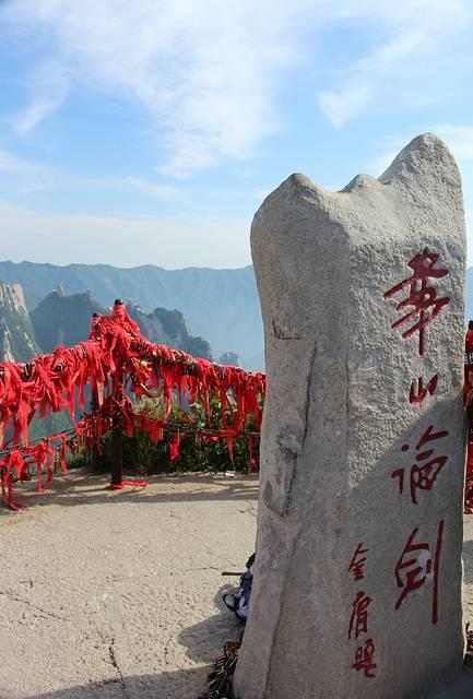 整个华山有四五处华山论剑的碑.