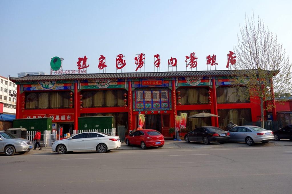 赵家羊肉汤总店旅游景点图片