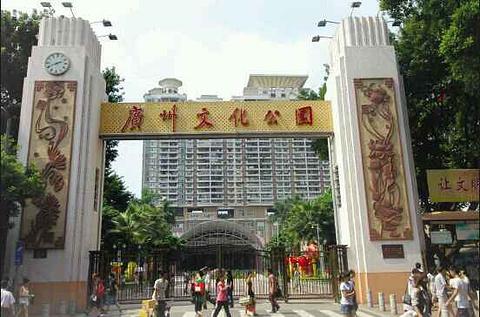 广州文化公园旅游景点攻略图