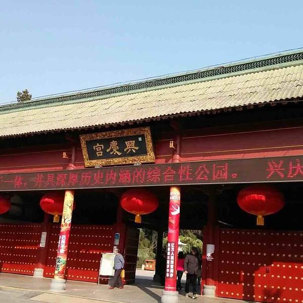 兴庆宫公园,我个人觉得是一个非常有文化底蕴的一个公园,随处可见的
