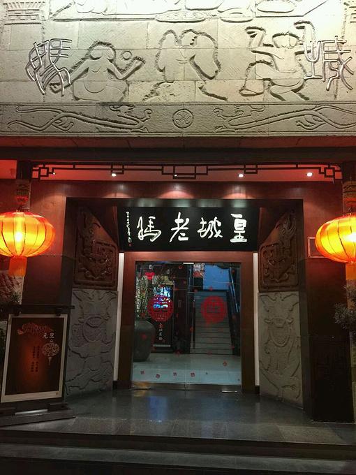 皇城老妈火锅(琴台店)图片