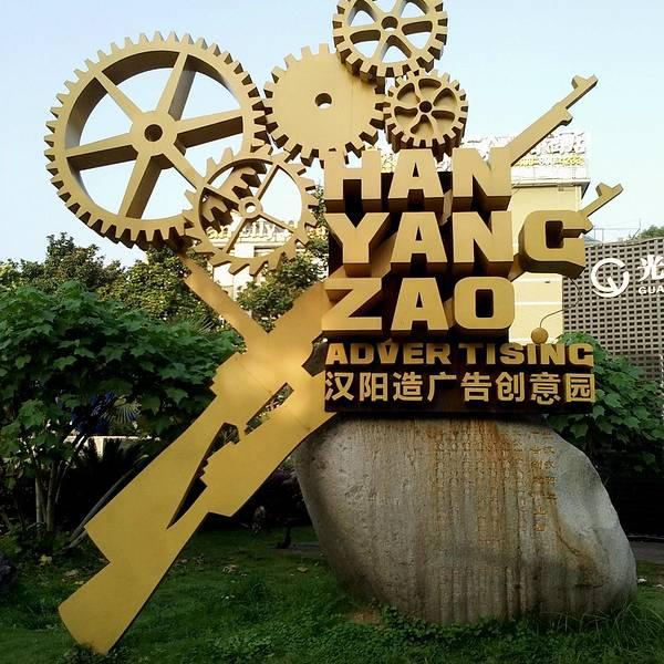 汉阳造文化创意产业园图片
