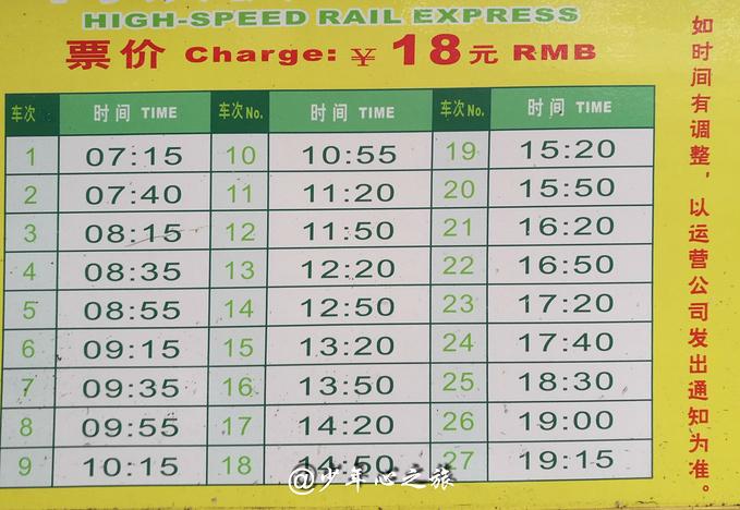 武汉机场大巴时刻表_可在金海湾大酒店搭乘高铁快线到潮汕机场,18元单程,这是大巴时刻表
