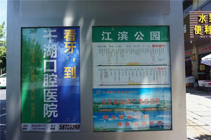 我又坐公交去杭州汽车南站,在那里坐班车回宁波了.