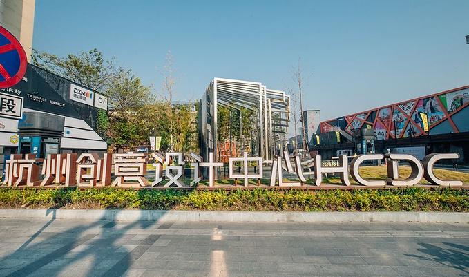 杭州创意设计中心图片