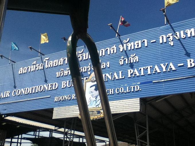 芭提雅汽车站的招牌