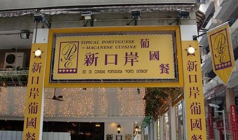 新口岸葡国餐厅(中裕大厦店)