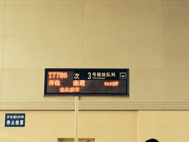 南京站图片