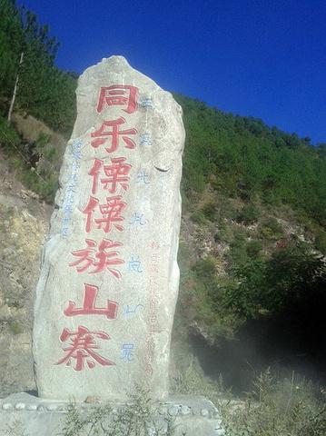"""同乐傈僳族村寨""""的评论图片"""