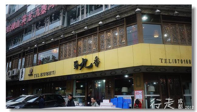 我查了一下成都比较有名的火锅店是老码头,蜀九香,皇城老妈,冷锅鱼等