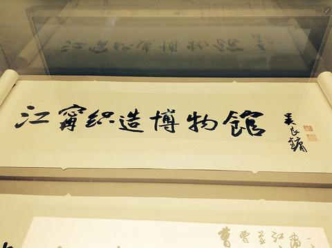 2015江宁南京织造府博物馆_v灵魂灵魂_攻略_地嘉年华攻略门票2图片