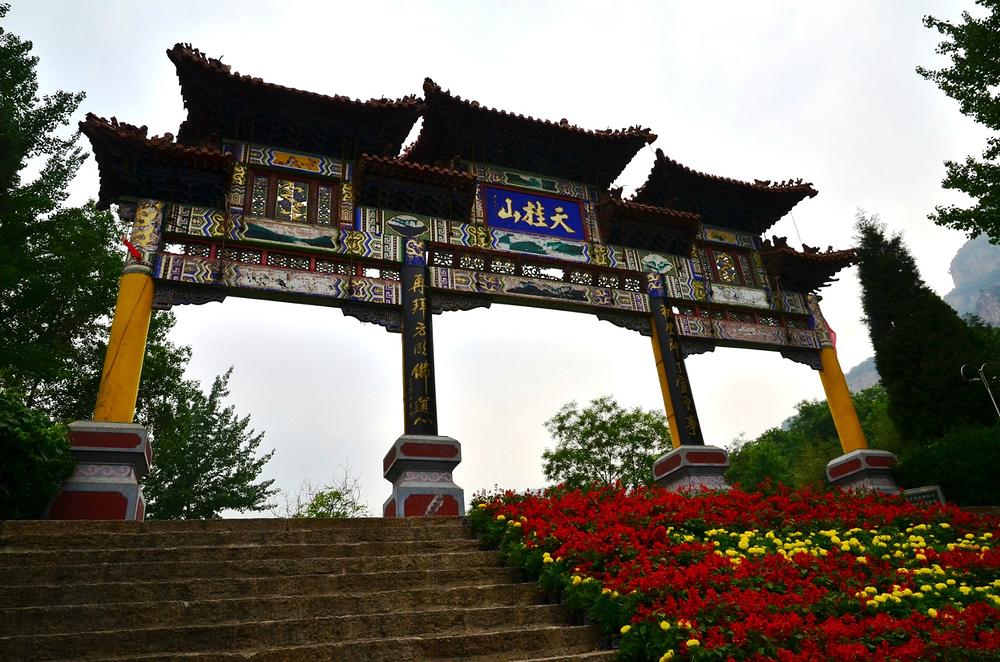 北京自驾天桂山西柏坡一日游