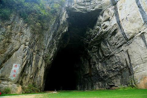 腾龙洞风景区