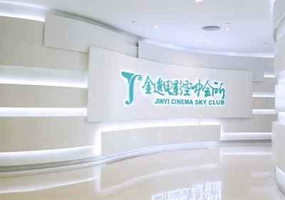广州塔金逸4d动感影院