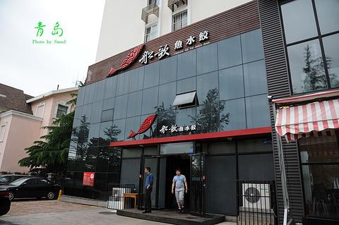 2016船歌鱼水饺(麦岛路店)