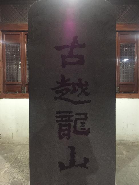 绍兴休闲游图片 77197 487x649