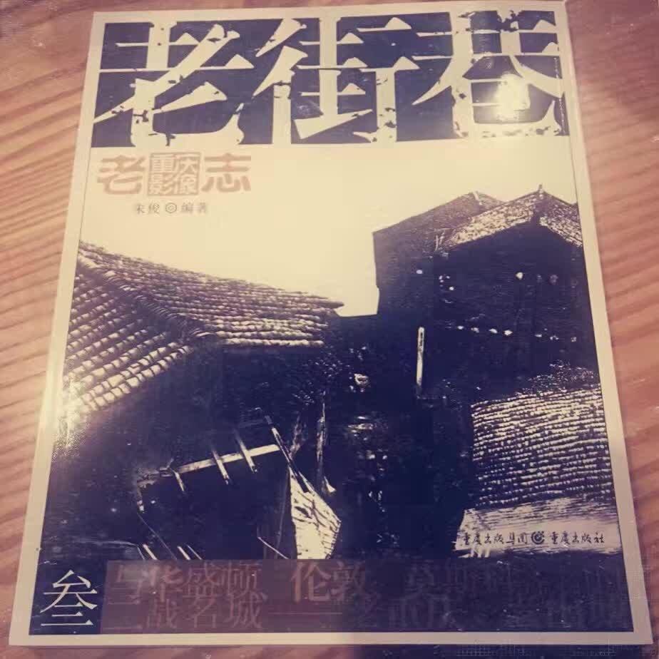 十一 · 我从重庆即将消失的老地方走过
