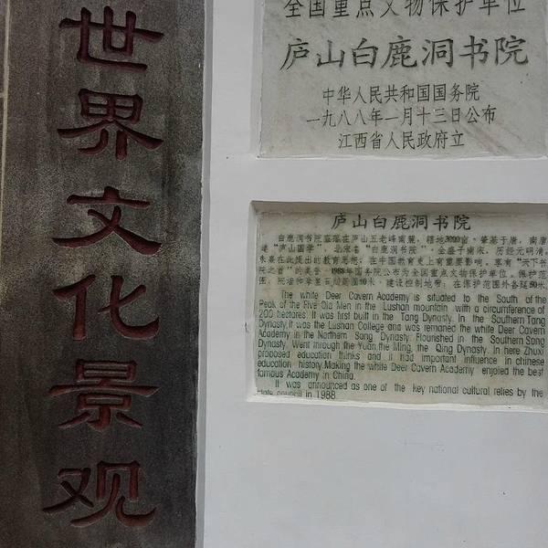 2019白鹿洞书院门票,西安白鹿洞书院游玩攻略九江去北京自驾游攻略图片
