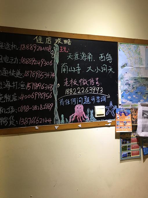 客栈里面的小黑板,写着基本出行信息图片