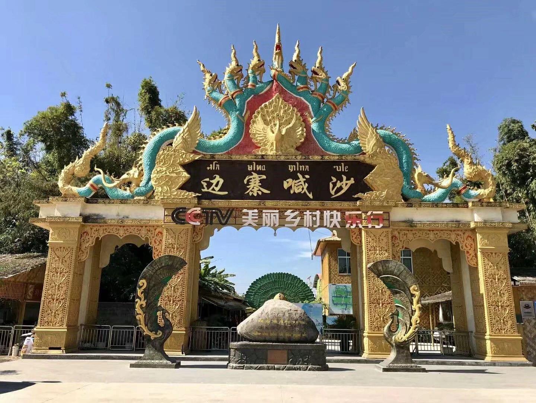瑞丽市边寨喊沙风景区歌舞篝火晚会售票处.瑞丽市喊沙旅游文化特色村.