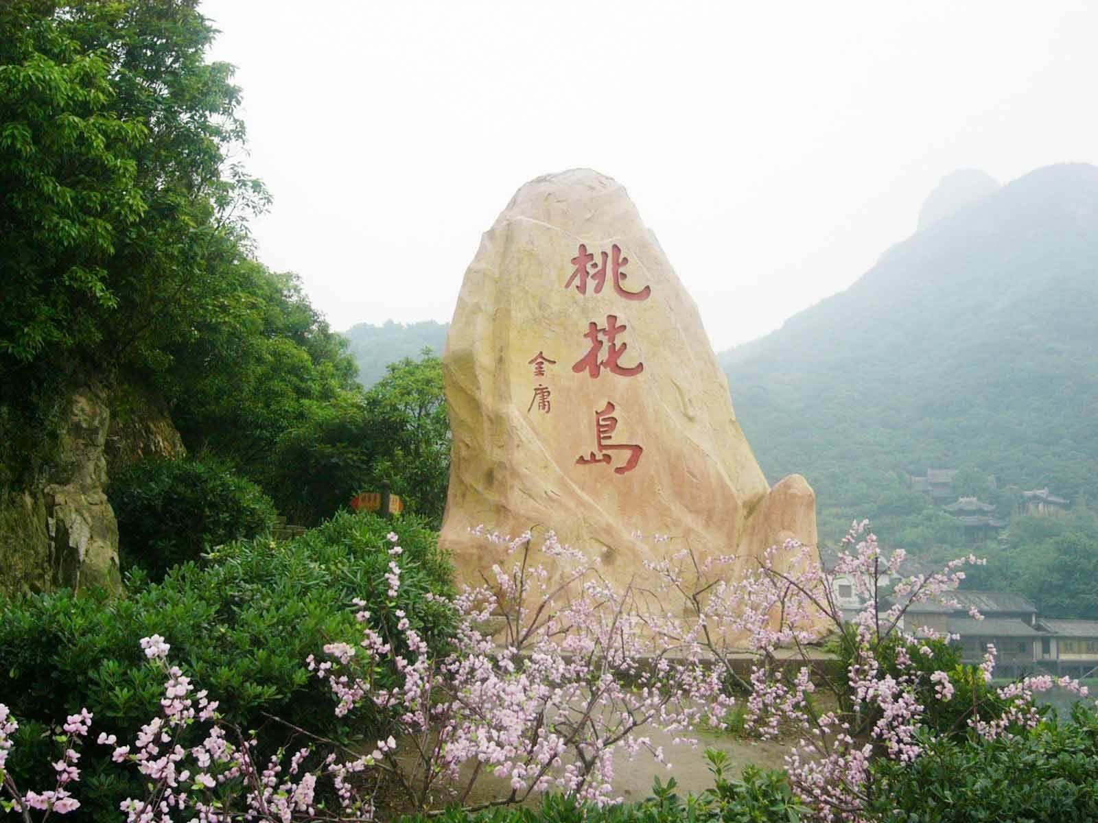 桃花岛位于浙江舟山群岛的东南部,是舟山群岛的第七大岛.