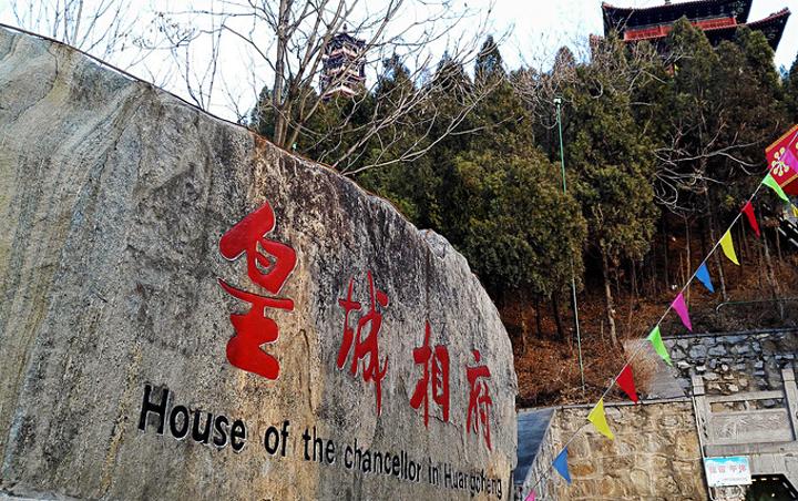 皇城相府位于山西省晋城市阳城县北留镇,也叫午亭山村.总面积3.