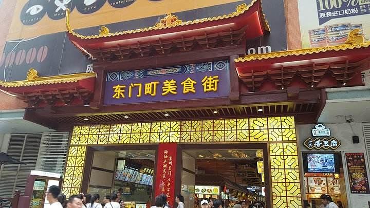 东门町美食街,是深圳最出名也最旺的美食步行街.商业来自图片.网络v美食金融街图片