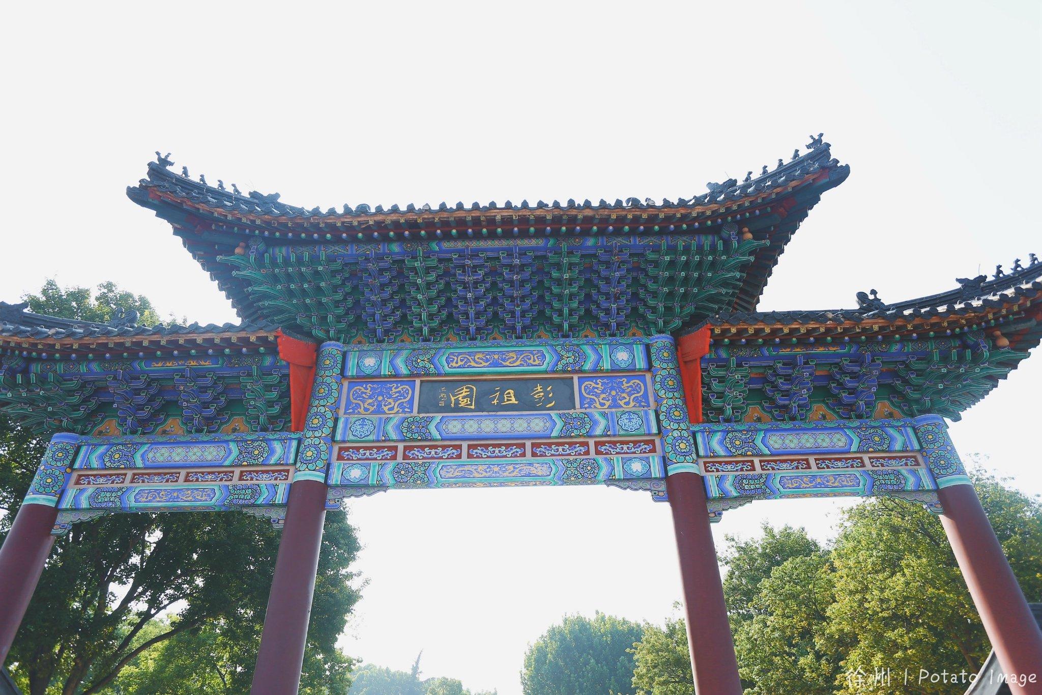 彭祖园,简称彭园,位于徐州市南郊,西靠云龙山,东接烈士陵园,南临泉山