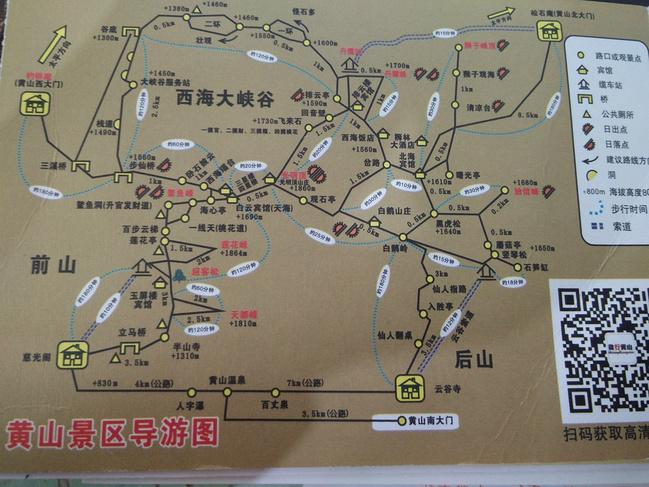 黄山周边景区地图