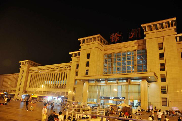 2015徐州站附近就有很多的酒店与餐厅 徐州火车站评论 去哪儿攻略社区