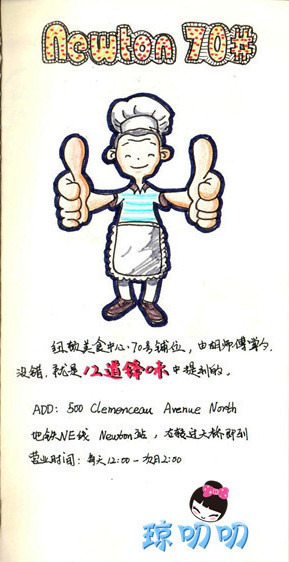 樱花国吃货召集令#新加坡手绘手账游记_新加坡旅游