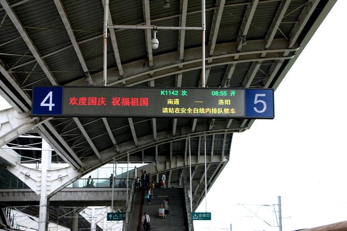 南通火车站图片
