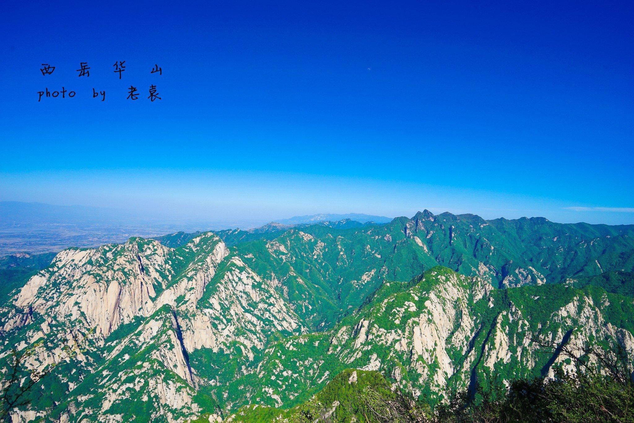 奇险天下第一山,西岳华山