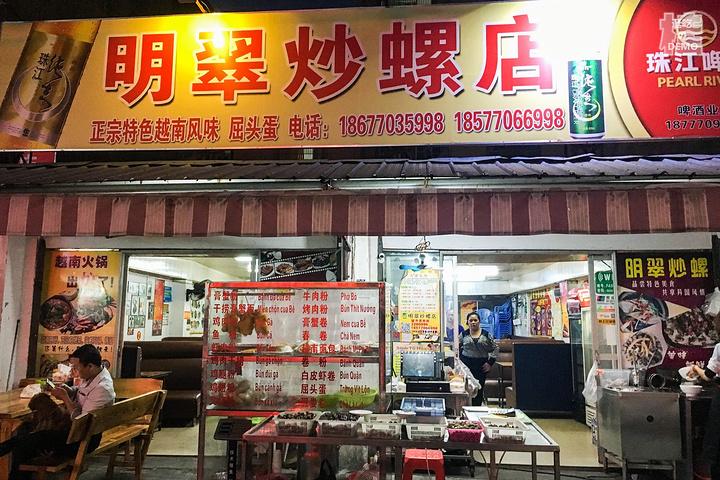 晚上在明翠炒螺店吃饭,据说是越南人在这边开社区v说是美食节举办图片