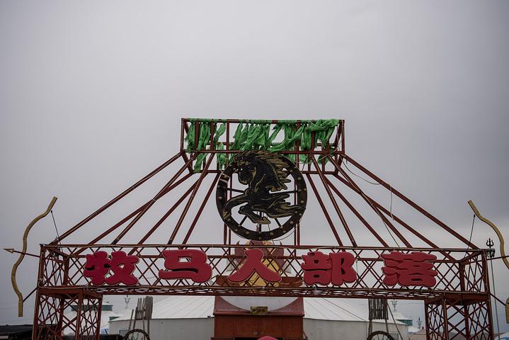 牧马人部落蒙古特色的勒勒车轮