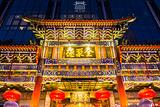 北京全聚德(王府井店)