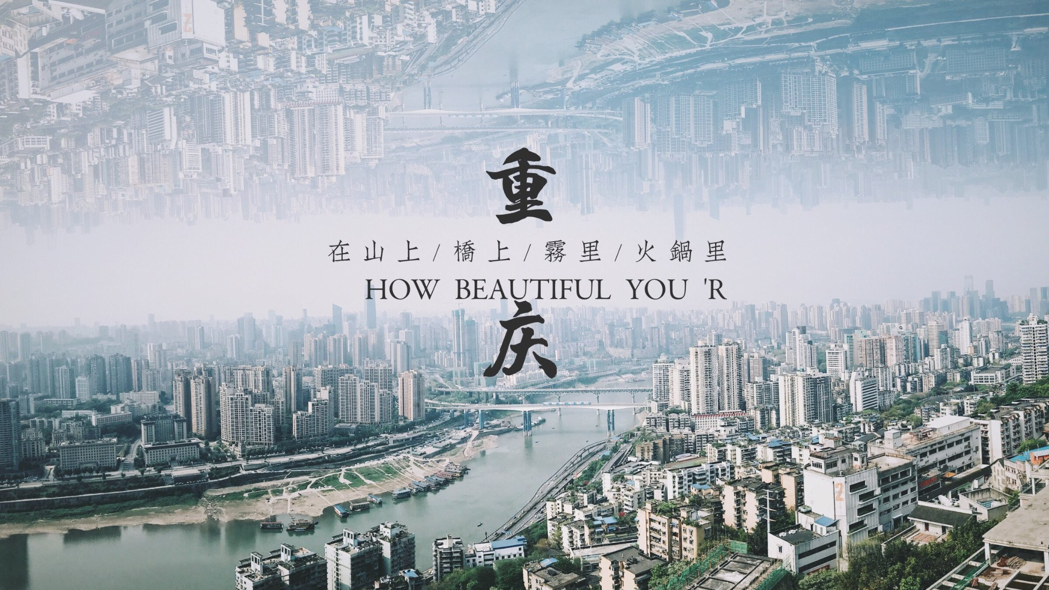 三天,如何在山城重庆文艺地吃喝?