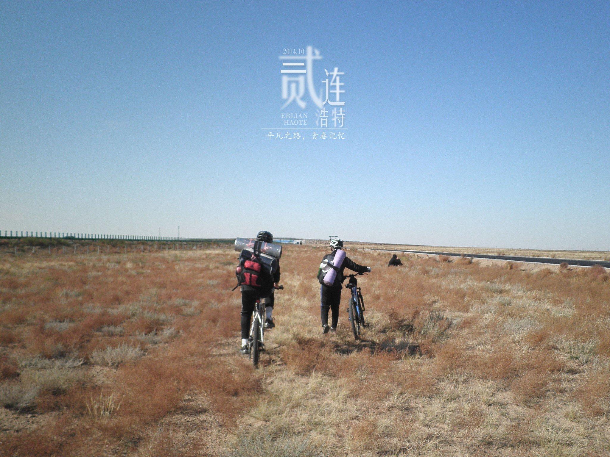 骑行二连——那是一段关于青春的记忆