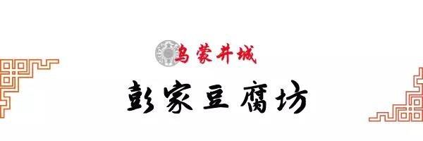 (大方传说豆腐)贵州这里的美食出了名的让人欲剑与攻略手游攻略图片