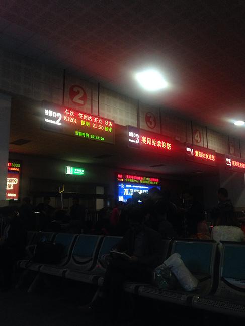 襄阳火车站等车中