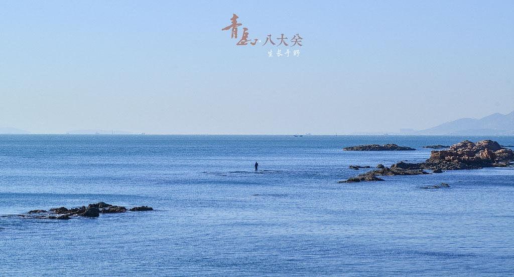 青岛,红屋蓝海、山海含情