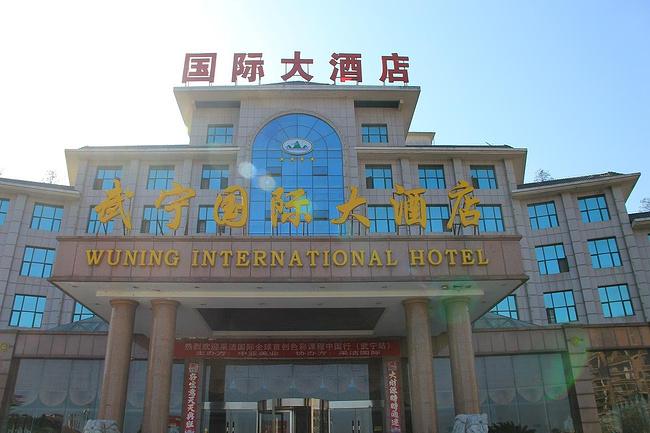 武宁国际大酒店图片