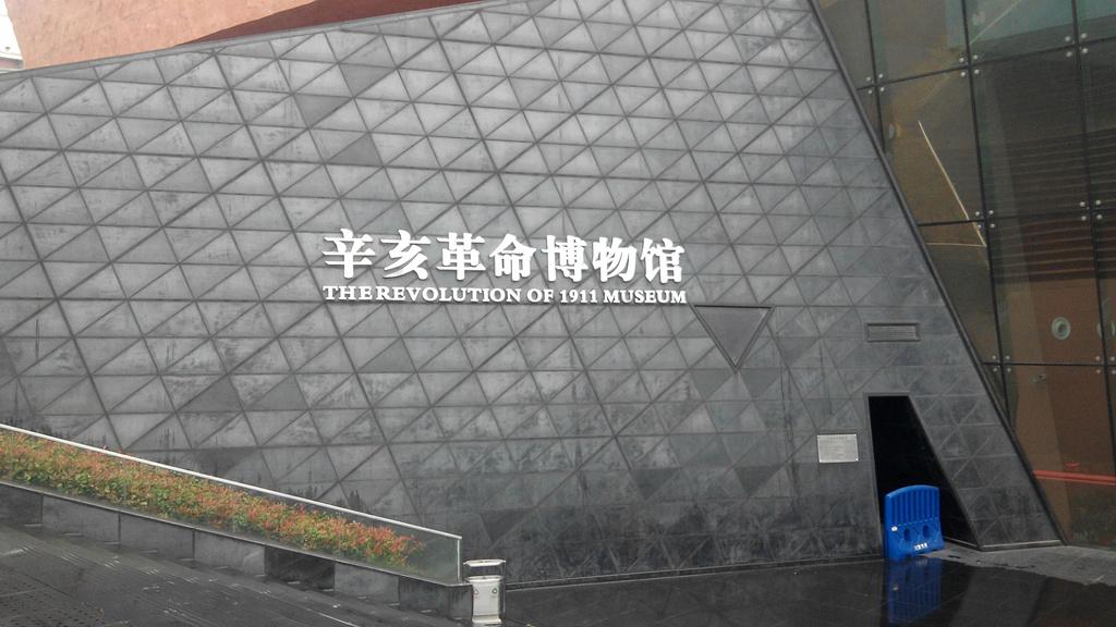 2015武汉辛亥革命博物馆