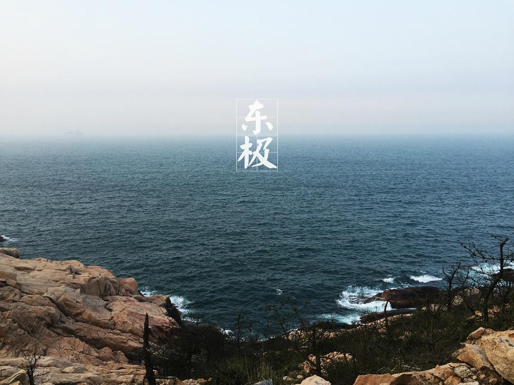 东极以东观沧海