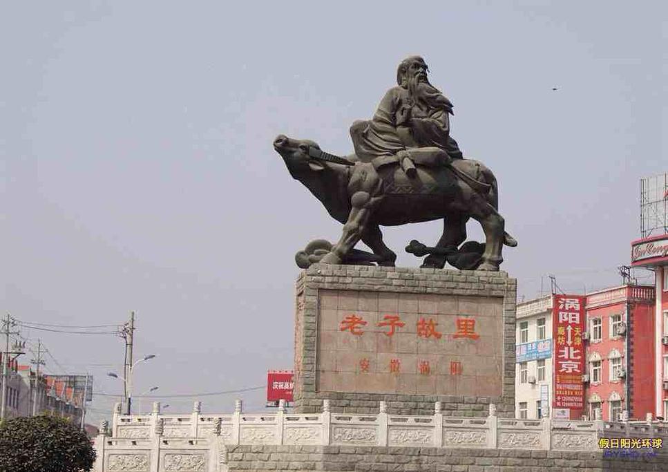 老子文化广场