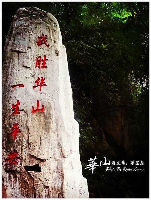 『宿太华,梦星辰』一个人的华山徒步之旅